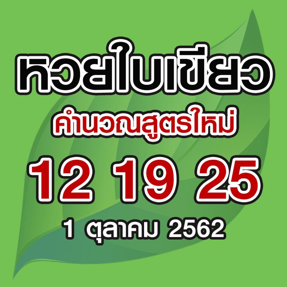 เลขเด็ด หวยใบเขียว ประจำงวดที่ 1 ต.ค. 2562
