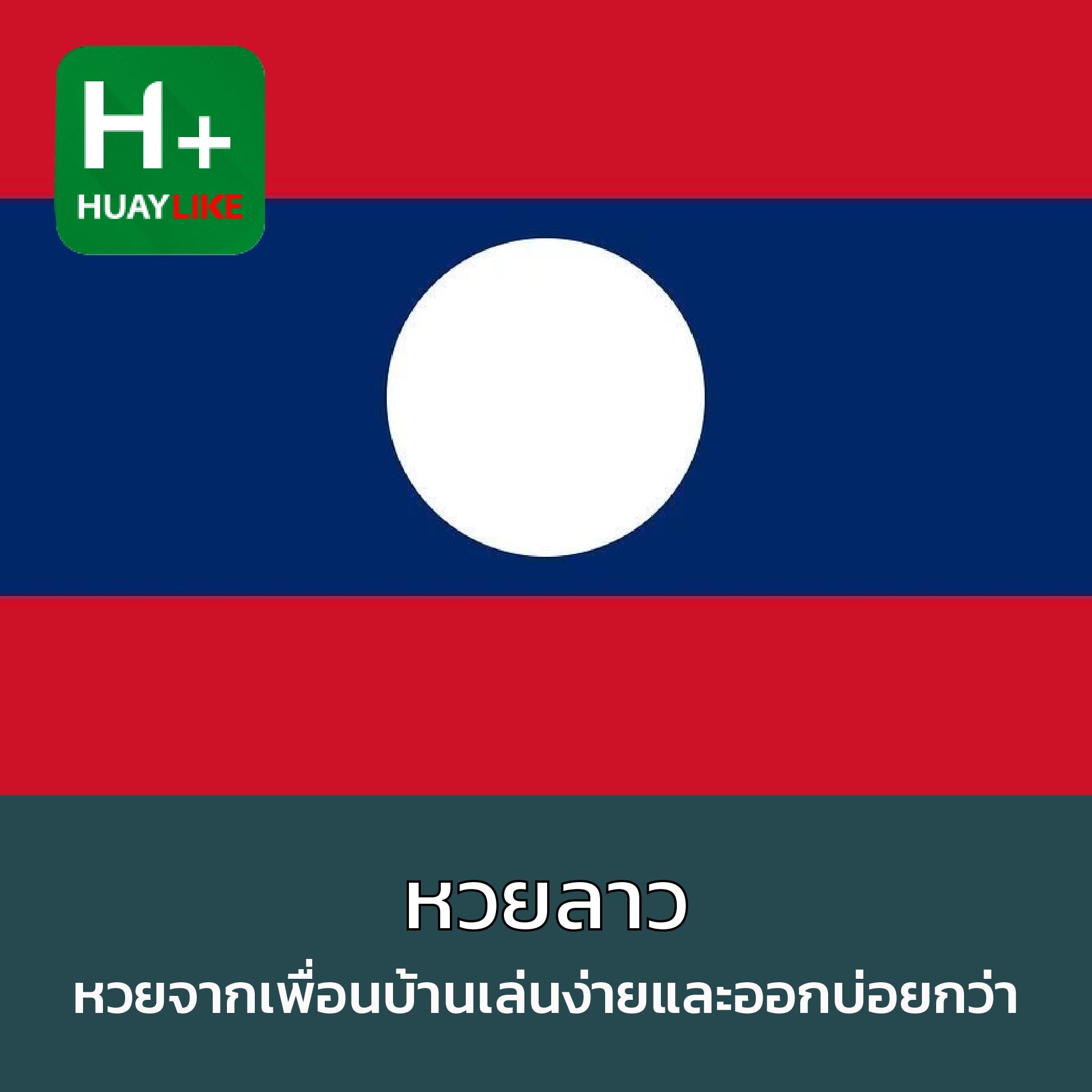 หวยลาว หวยจากเพื่อนบ้านที่เล่นง่ายและออกบ่อยกว่าของไทย