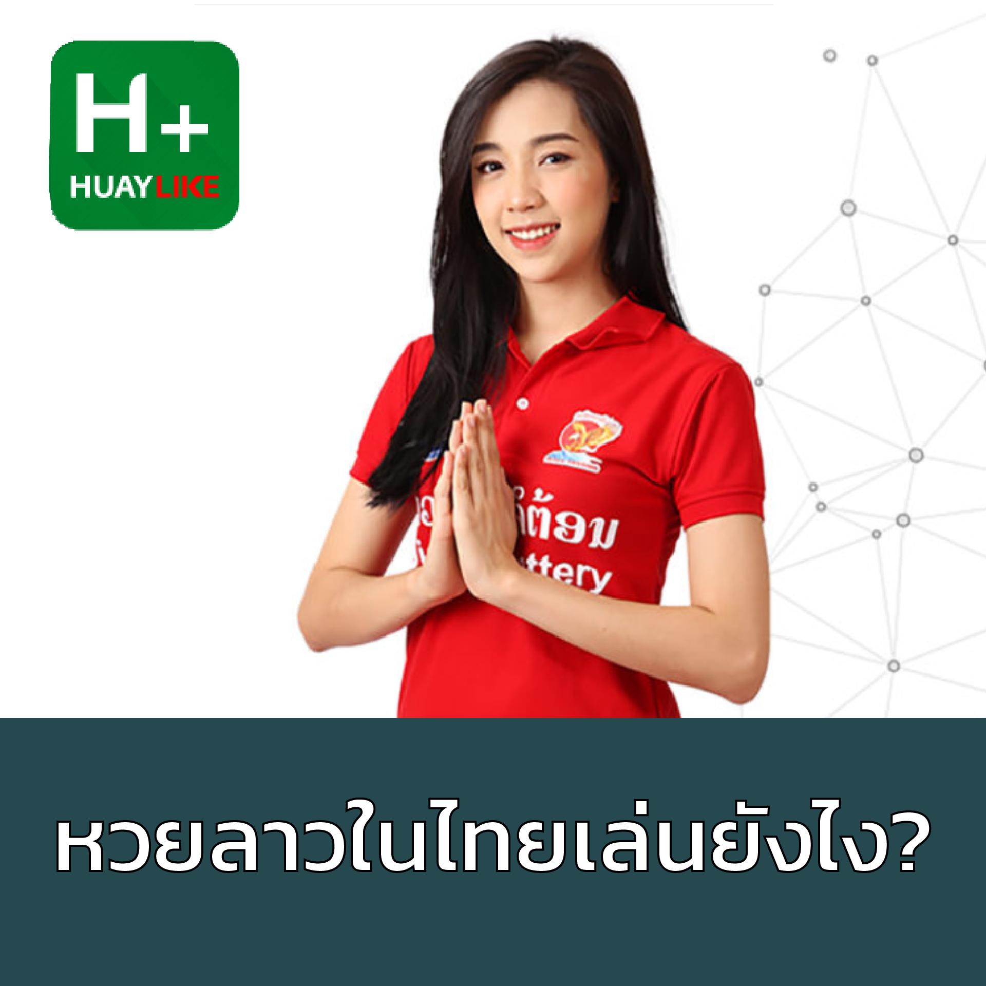 หวยลาว ในไทยเล่นยังไง?